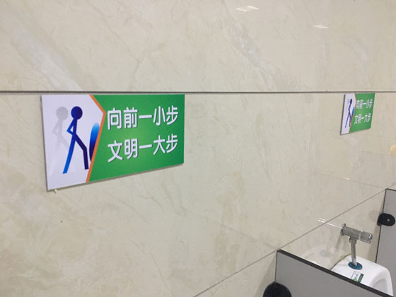 Chinese Urinal Signs - Photo by Chris Henry
